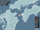 2014年02月25日15時00分頃発生した地震