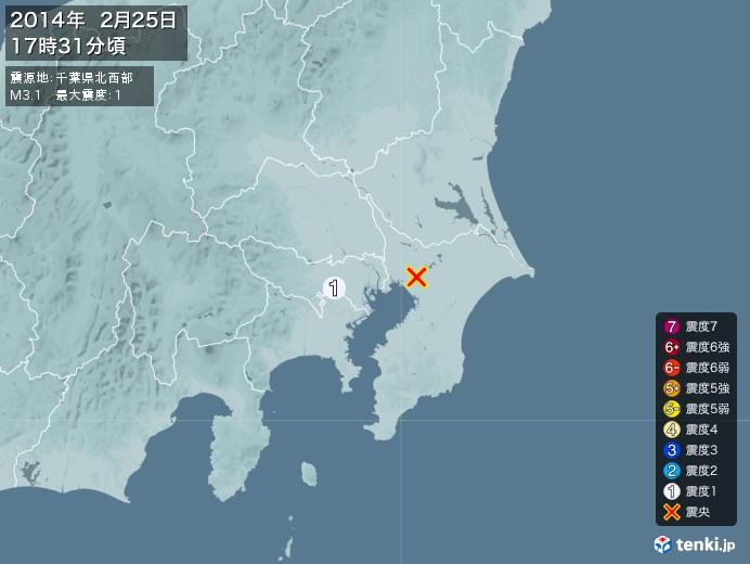地震情報(2014年02月25日17時31分発生)