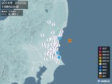 2014年02月25日19時54分頃発生した地震
