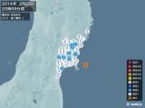 2014年02月25日20時59分頃発生した地震