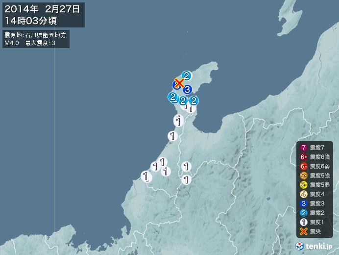 地震情報(2014年02月27日14時03分発生)