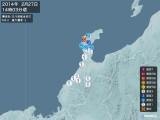 2014年02月27日14時03分頃発生した地震