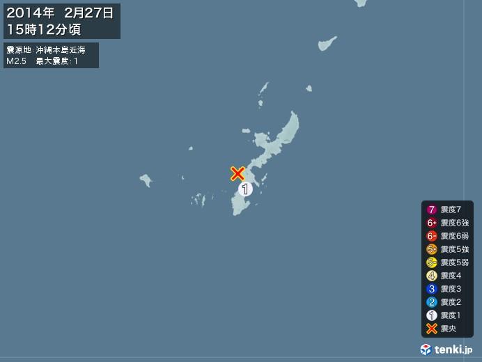 地震情報(2014年02月27日15時12分発生)
