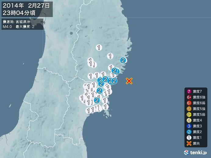 地震情報(2014年02月27日23時04分発生)