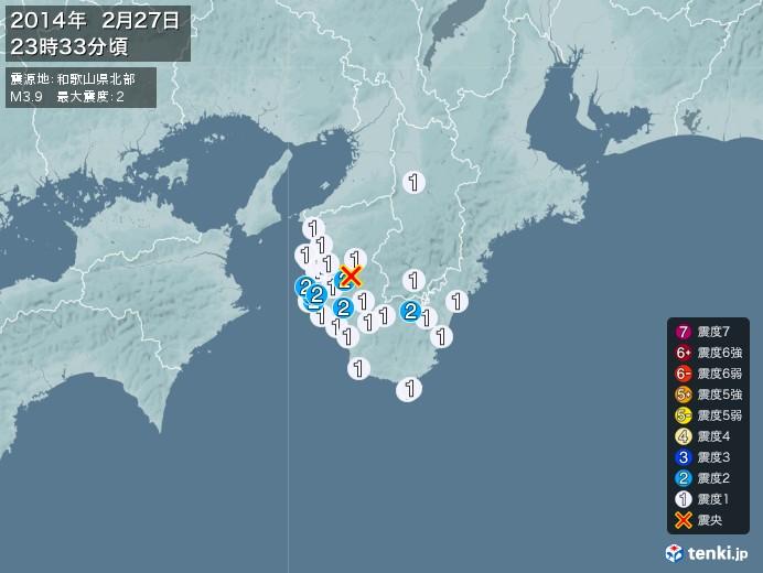 地震情報(2014年02月27日23時33分発生)