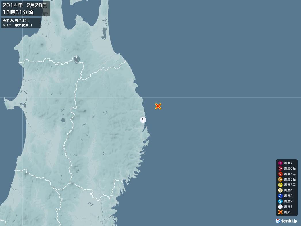 地震情報 2014年02月28日 15時31分頃発生 最大震度:1 震源地:岩手県沖(拡大画像)