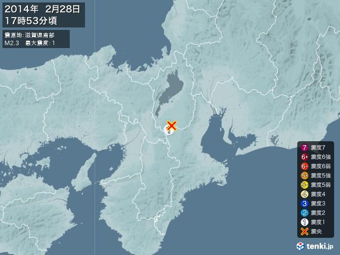 地震情報(2014年02月28日17時53分発生)