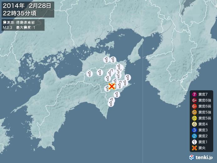 地震情報(2014年02月28日22時35分発生)