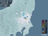 2014年03月01日05時22分頃発生した地震
