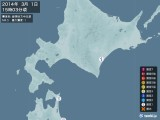 2014年03月01日15時03分頃発生した地震