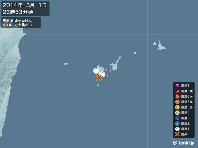 地震情報(2014年03月01日23時53分発生)