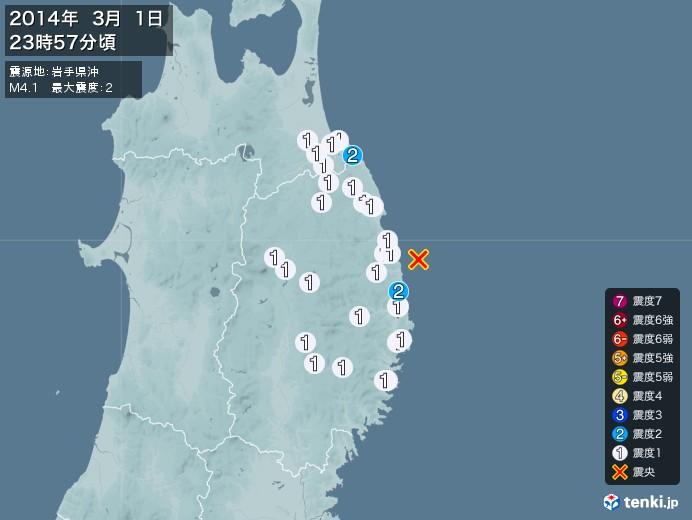 地震情報(2014年03月01日23時57分発生)