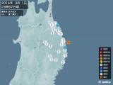 2014年03月01日23時57分頃発生した地震