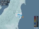 2014年03月02日15時14分頃発生した地震
