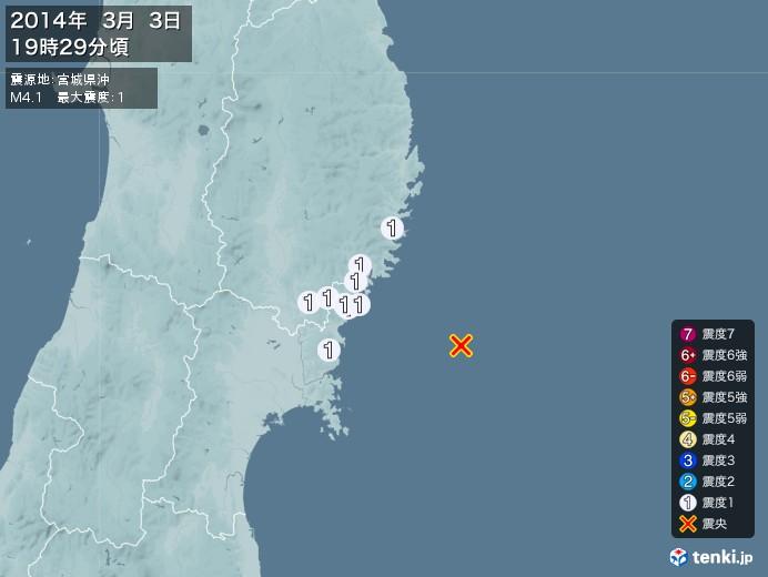 地震情報(2014年03月03日19時29分発生)