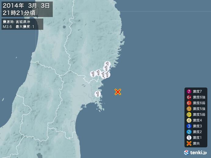 地震情報(2014年03月03日21時21分発生)