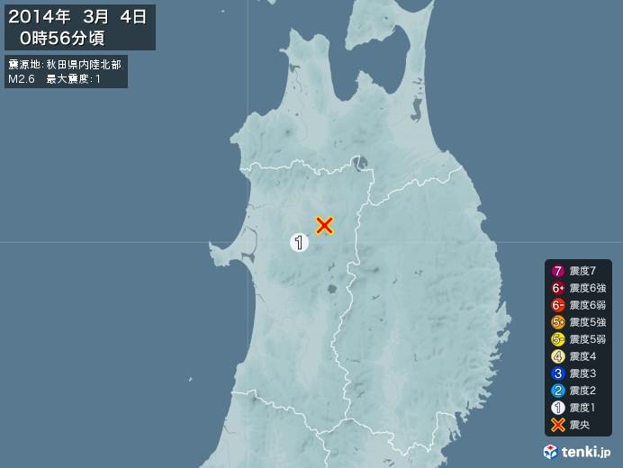 地震情報(2014年03月04日00時56分発生)