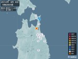 2014年03月04日05時28分頃発生した地震