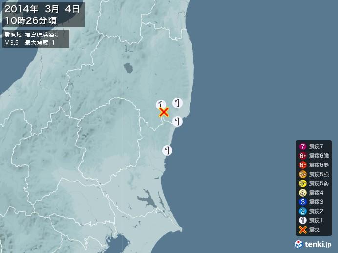 地震情報(2014年03月04日10時26分発生)