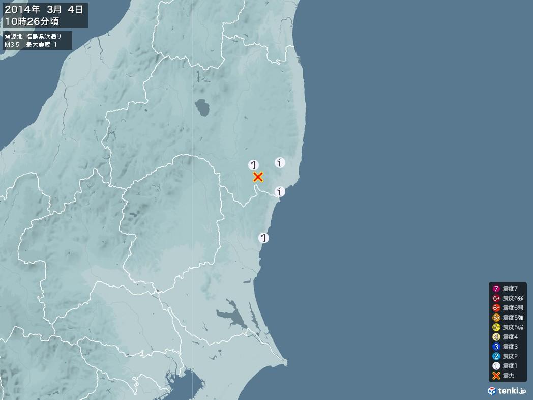 地震情報 2014年03月04日 10時26分頃発生 最大震度:1 震源地:福島県浜通り(拡大画像)