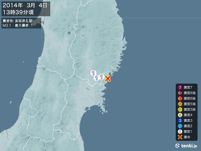 地震情報(2014年03月04日13時39分発生)