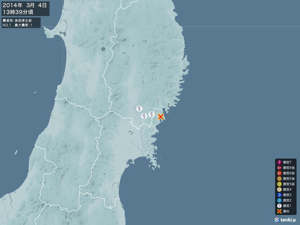 地震情報 2014年03月04日 13時39分頃発生 最大震度:1 震源地:宮城県北部(拡大画像)