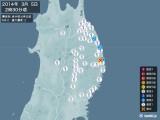 2014年03月05日02時30分頃発生した地震