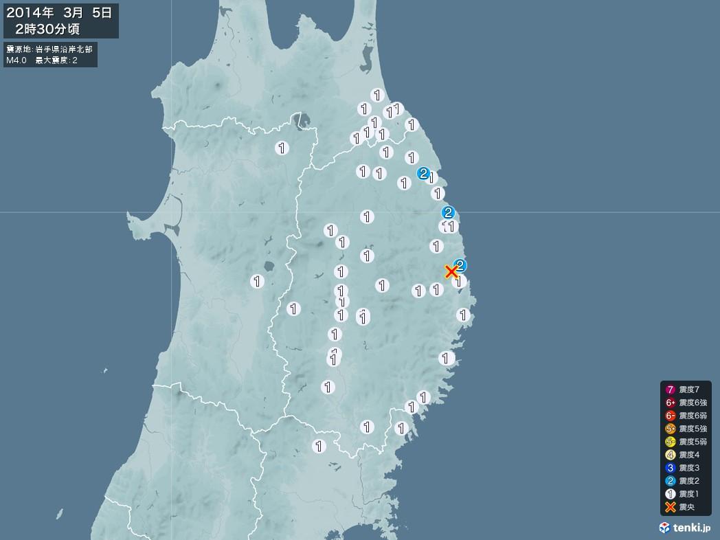 地震情報 2014年03月05日 02時30分頃発生 最大震度:2 震源地:岩手県沿岸北部(拡大画像)