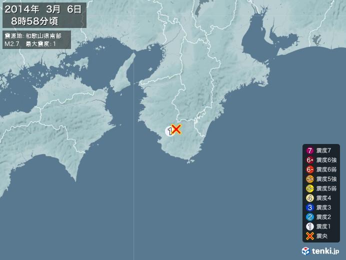 地震情報(2014年03月06日08時58分発生)