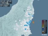2014年03月06日14時53分頃発生した地震
