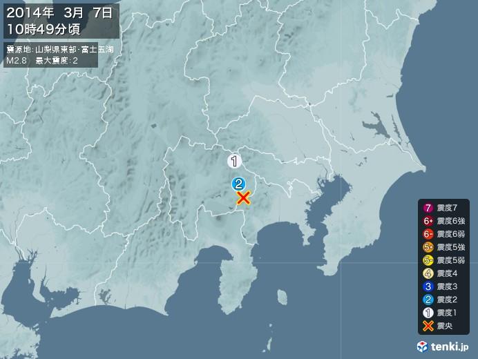 地震情報(2014年03月07日10時49分発生)