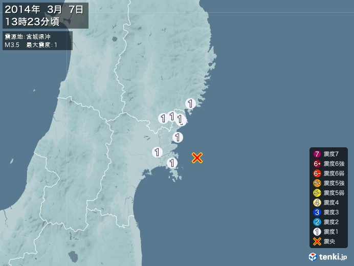 地震情報(2014年03月07日13時23分発生)