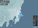 2014年03月08日03時34分頃発生した地震