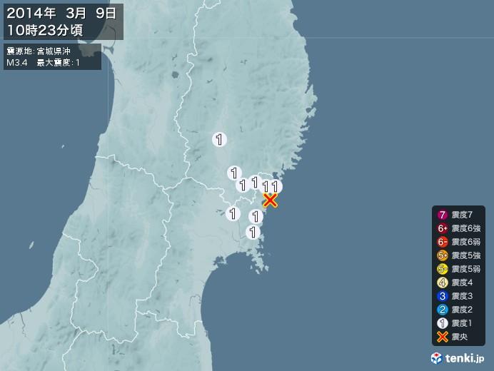 地震情報(2014年03月09日10時23分発生)