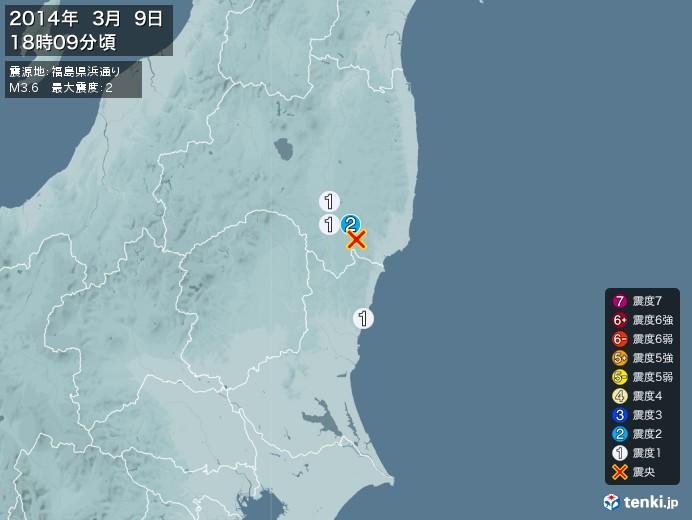 地震情報(2014年03月09日18時09分発生)