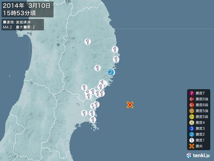地震情報(2014年03月10日15時53分発生)