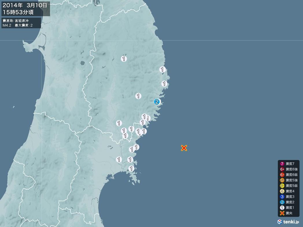 地震情報 2014年03月10日 15時53分頃発生 最大震度:2 震源地:宮城県沖(拡大画像)