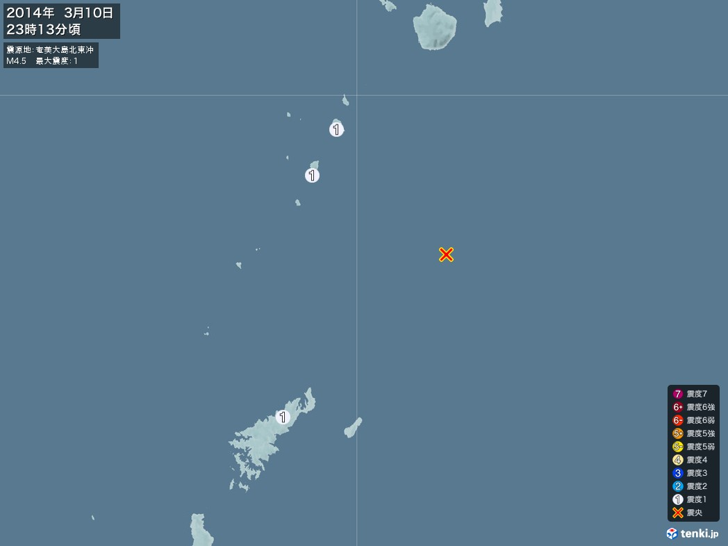地震情報 2014年03月10日 23時13分頃発生 最大震度:1 震源地:奄美大島北東沖(拡大画像)