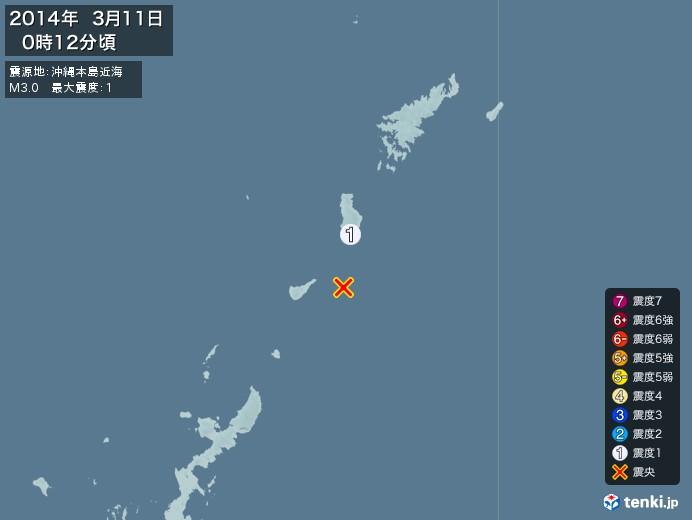 地震情報(2014年03月11日00時12分発生)