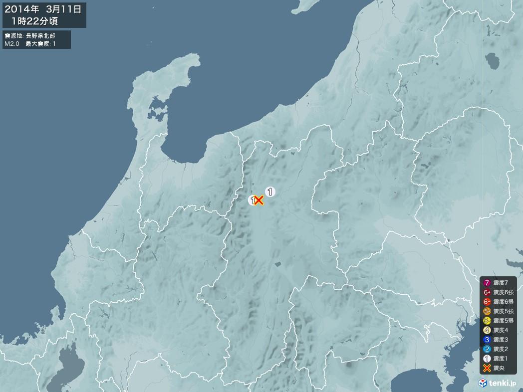 地震情報 2014年03月11日 01時22分頃発生 最大震度:1 震源地:長野県北部(拡大画像)