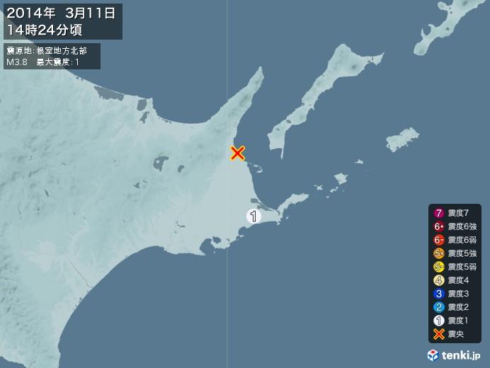 地震情報(2014年03月11日14時24分発生)
