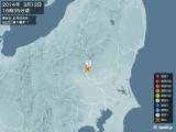 2014年03月12日16時35分頃発生した地震