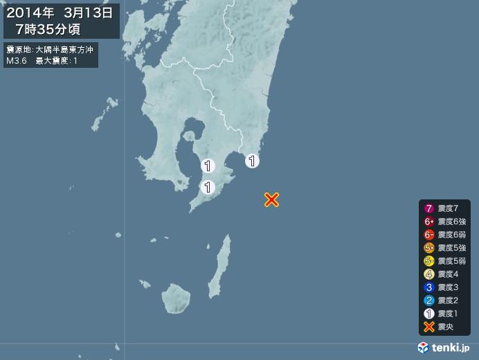 地震情報(2014年03月13日07時35分発生)