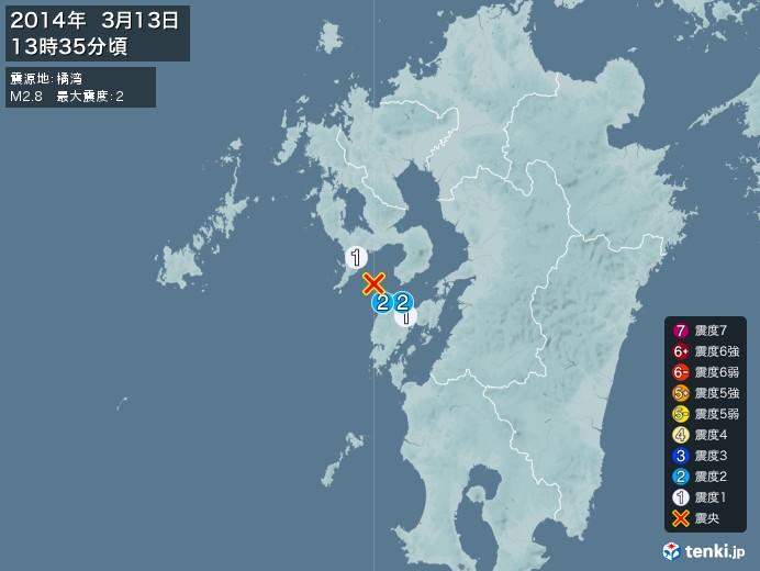 地震情報(2014年03月13日13時35分発生)