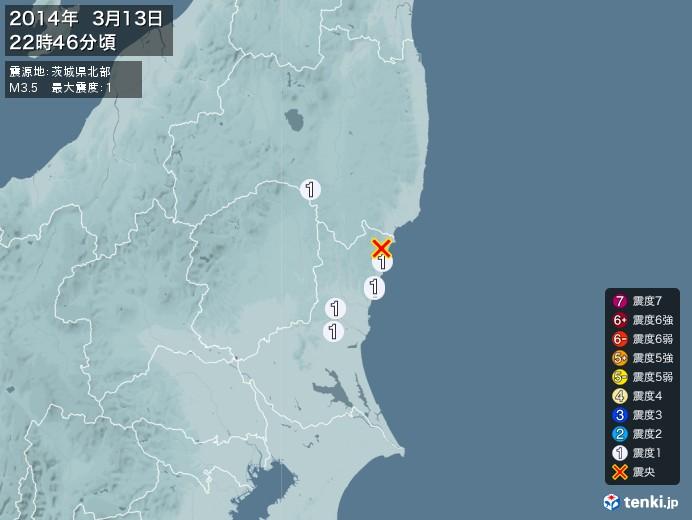 地震情報(2014年03月13日22時46分発生)