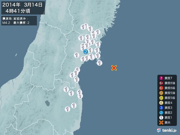 地震情報(2014年03月14日04時41分発生)