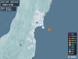2014年03月14日04時41分頃発生した地震