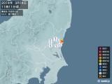 2014年03月14日11時11分頃発生した地震