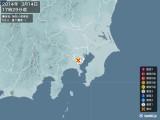 2014年03月14日17時29分頃発生した地震
