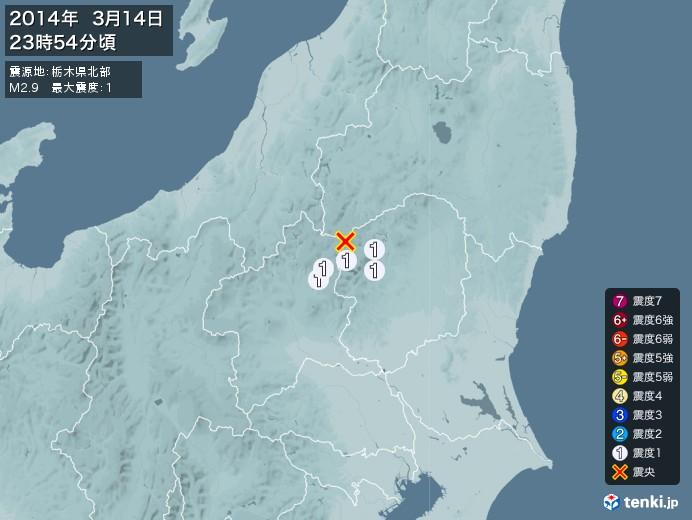地震情報(2014年03月14日23時54分発生)